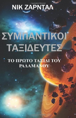 Symbantikoi Taxideftes - Space Travelers (in the Greek Language): To Proto Taxidi Toy Padamathou (Greek Edition) by Hellenic Books