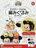 Disney Tsum Tsum Crochet Collection October 19 2016 No.17