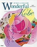 Wonderful Kobe 2017年春夏号―神戸で過ごす、とっておきの大人時間 カラフルな神戸と出合う (神戸新聞MOOK)