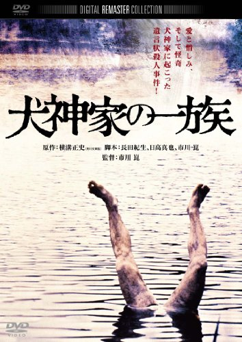 Inugamike No Ichizoku [Import allemand]
