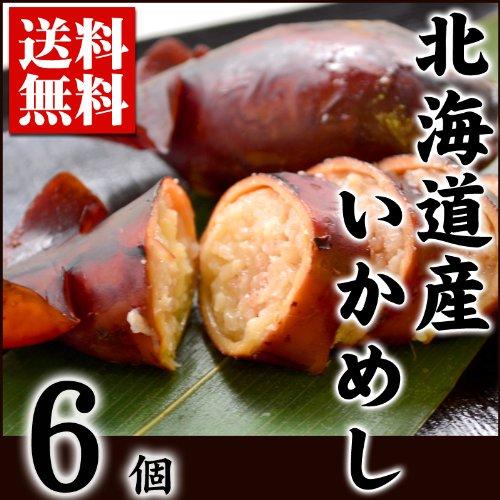 築地・干物の目利きが厳選 『北海道産 手づくり いかめし × 6個』の商品画像