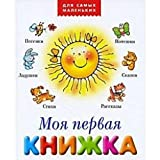 My first book Folklore songs stories poems nursery rhymes Moya pervaya knizhka Narodnoe tvorchestvo pesenki skazki stikhi poteshki