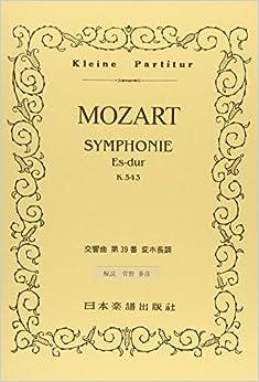No.324 モーツァルト 交響曲 第39番 変ホ長調 (Kleine Partitur)