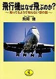 飛行機はなぜ飛ぶのか?―知ってるようで知らない空の話 (ワニ文庫)