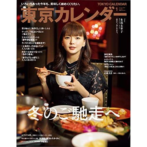 東京カレンダー 2021年 1月号 表紙画像