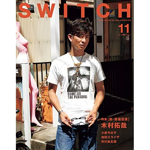 SWITCH Vol.38 No.11 表紙画像