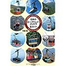 日本のロープウェイ・ゴンドラ全ガイド