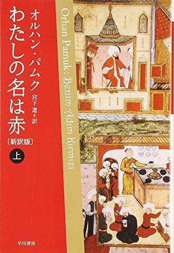 わたしの名は赤〔新訳版〕 (上) (ハヤカワepi文庫)