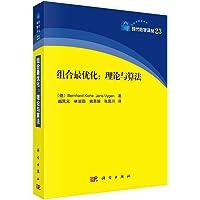 现代数学译丛23:组合优化:理论与算法