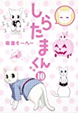 しらたまくん 10 (ヤングジャンプコミックス)