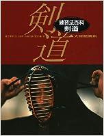 練習法百科 剣道