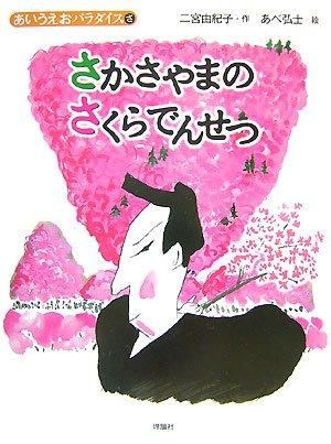 Download Sakasayama no sakura densetsu pdf