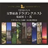 交響組曲「ドラゴンクエスト」場面別I~IX(東京都交響楽団版)CD-BOX