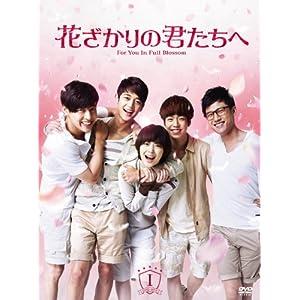 [DVD]花ざかりの君たちへ DVD-BOX I