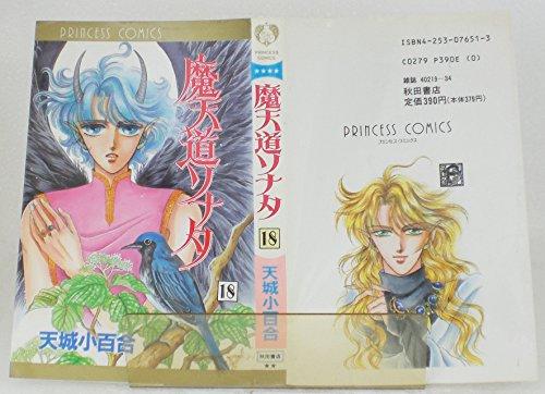 魔天道ソナタ 18 (プリンセスコミックス)