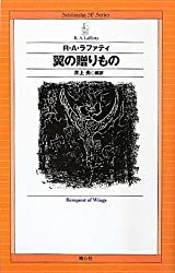 翼の贈りもの (Seishinsha SF Series)