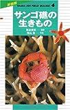 サンゴ礁の生きもの (新装版山溪フィールドブックス)