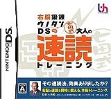 Unou Tanren UnoTan DS: Shichida Shiki Otona no Sokudoku Training [Japan Import]