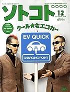 SOTOKOTO (ソトコト) 2008年 12月号 [雑誌]