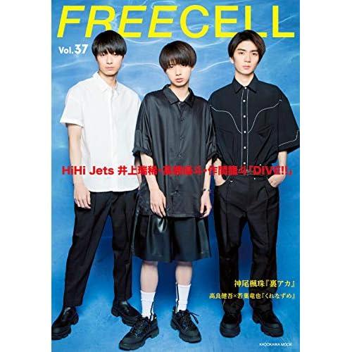 FREECELL Vol.37 表紙画像