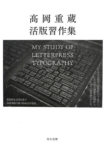 高岡重蔵活版習作集―My Study of Letterpress Typography