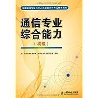 全国通信专业技术人员职业水平考试参考用书:通信专业综合能力(初级)