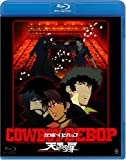 Cowboy Bebop: Tengoku No Tobira [Blu-ray]