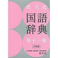 旺文社国語辞典 第十一版 小型版
