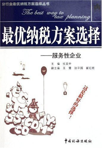 Selection of Optimal Tax Payment Scheme---Service Enterprises (Chinese Edition) ebook