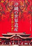 沖縄の世界遺産 (楽学ブックス)