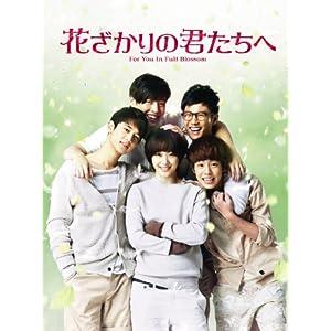 [DVD]花ざかりの君たちへ DVD-BOX II
