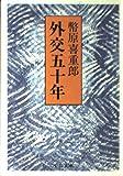 外交五十年 (中公文庫)