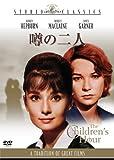 噂の二人 [DVD]