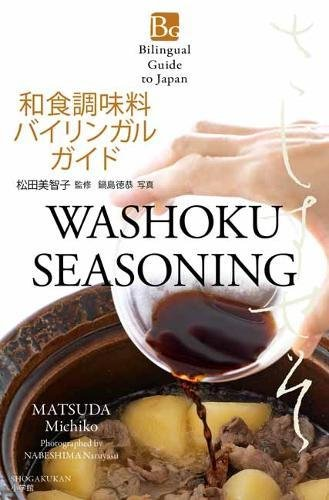 和食調味料バイリンガルガイド: BilingualGuideWASHOKUSEASONING (Bilingual Guide to Japan)