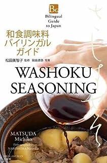 WASHOKU SEASONING (Bilingual Guide to Japan) (4093885311) | Amazon Products