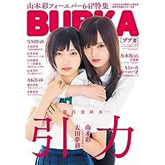 BUBKA 表紙画像 サムネイル
