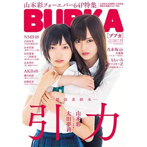 BUBKA 2018年11月号 表紙画像