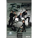 When Heaven Burns TVB Series - 30 Eps/ 5 DVD Cantonese and Mandarin Audio with English and Chinese Subtitles Release on 1/26/2012