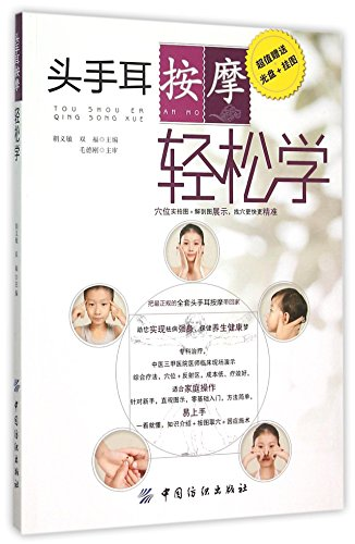 Learn to Massage Head, Hands and Ears (with CD) (Chinese Edition)
