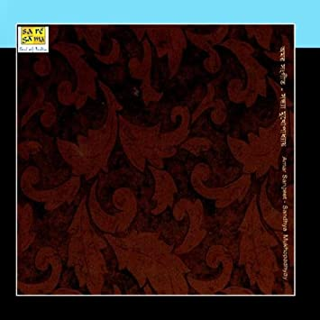 Amazon.com: Amar Sangeet: Music
