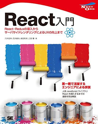React入門 React・Reduxの導入からサーバサイドレンダリングによるUXの向上まで (NEXT-ONE)