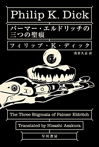 パーマー・エルドリッチの三つの聖痕 (ハヤカワ文庫SF)