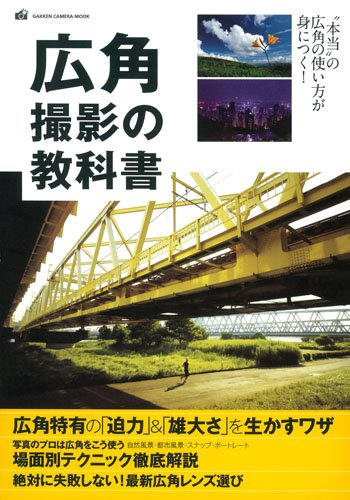 「広角撮影の教科書(学研カメラムック)」(学研プラス)