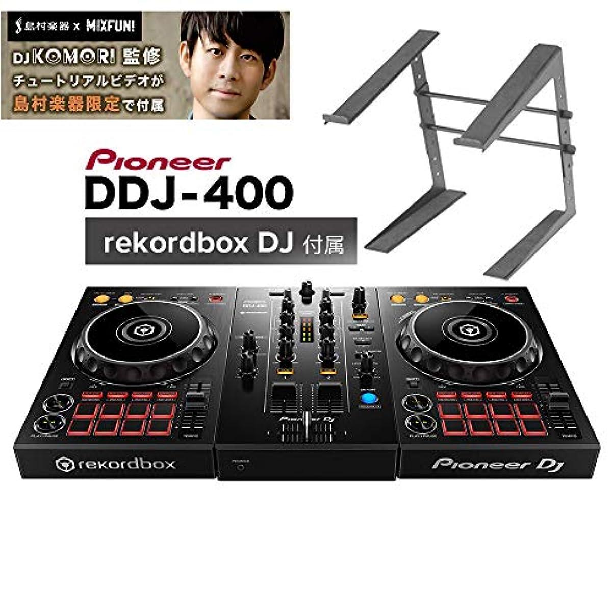 [해외] Pioneer DJ 개척자 / DDJ-400 DJ 컨트롤러 (퍼펙트 가이드)