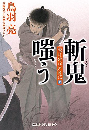 斬鬼嗤う: 隠目付江戸日記(九) (光文社時代小説文庫)