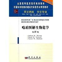 哈珀图解生物化学(导读版)(英文原版•中文导读)(第27版)