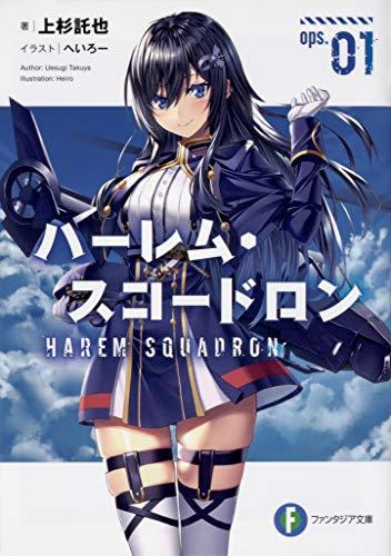 ハーレム・スコードロン ops.01 (ファンタジア文庫)