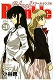 School Rumble(20) (講談社コミックス)
