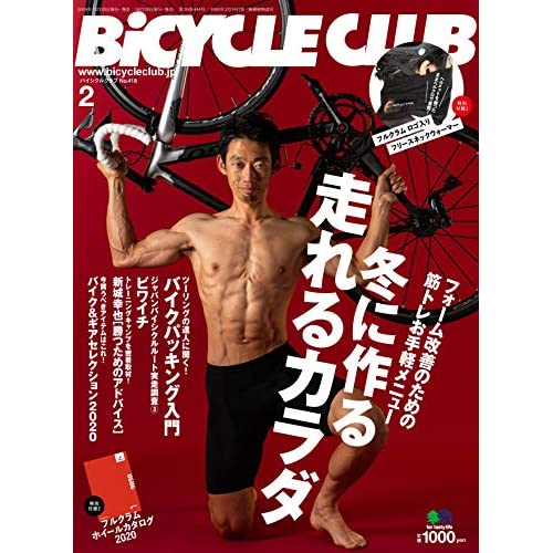 BiCYCLE CLUB 2020年2月号 画像