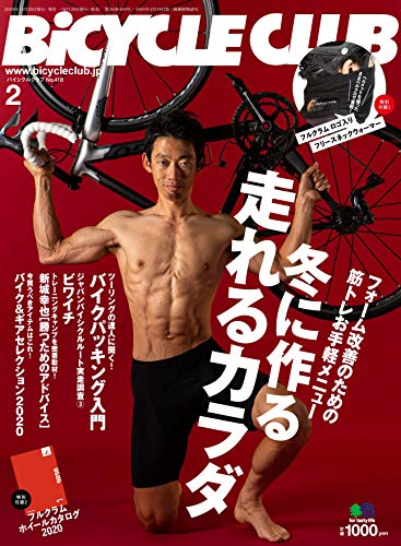 BiCYCLE CLUB 2020年2月号 画像 A